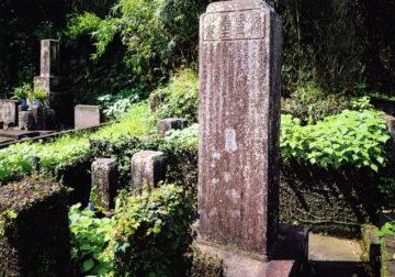 滄洲の墓(飫肥)