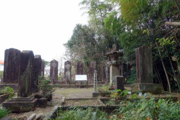 伊東家僑墓