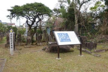 安井家墓地
