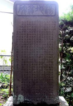 湯地翁の碑