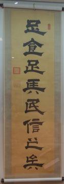 徳川斉昭の書